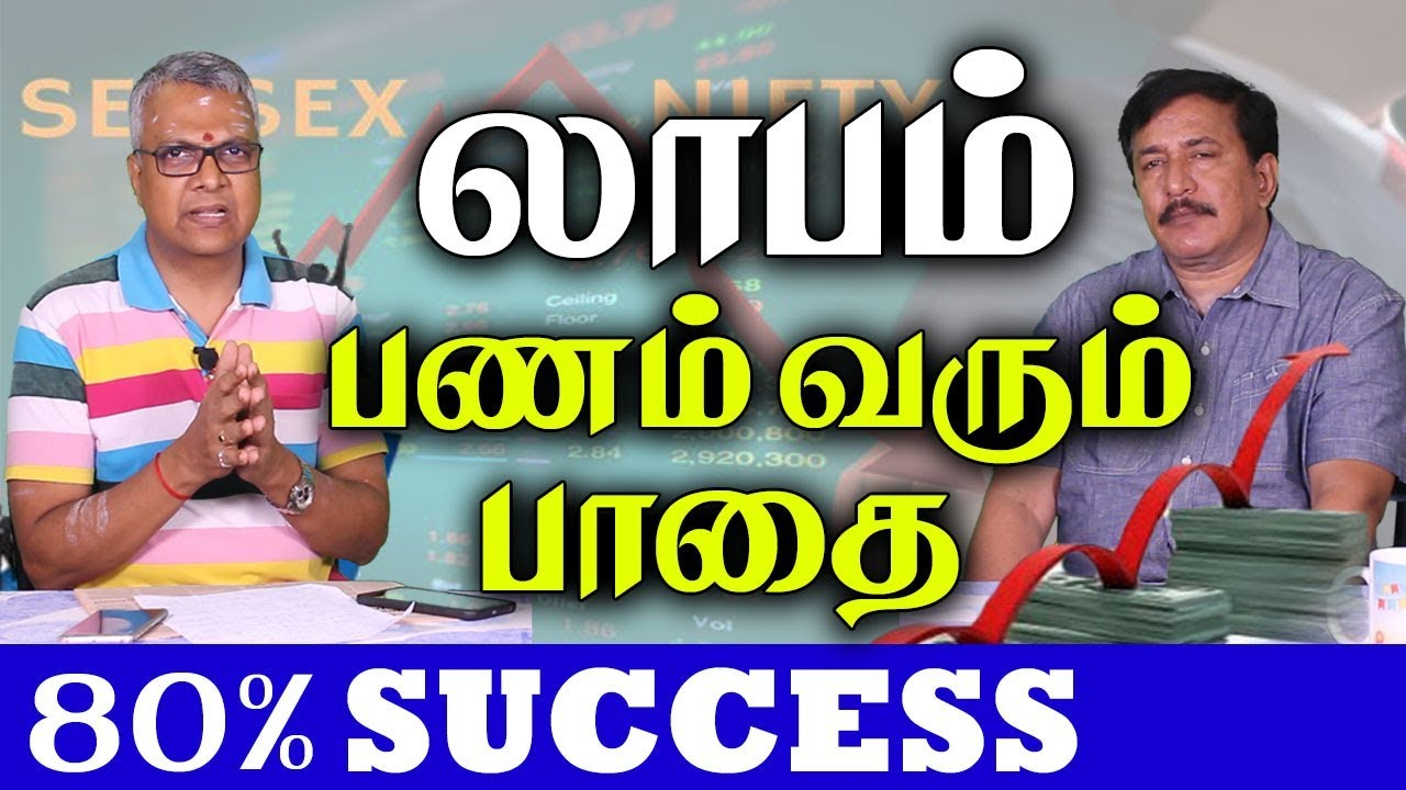 Commodity Market | Stock Market | Sensex Nifty | லாபம் - பணம் வரும் பாதை| Episode-8