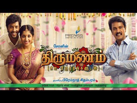 Thirumanam - Cheran,Suganya,Thambi Ramaiah - Official Teaser
