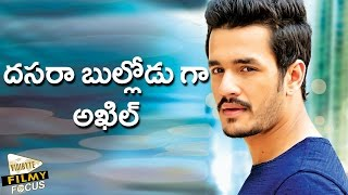 Akhil Akkineni Debut Movie Release Date Confirmed