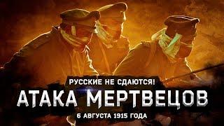 Варя Стрижак - Атака Мертвецов, Или Русские Не Сдаются