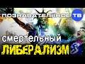 Смертельныи либерализм (Познавательное ТВ, Михаил Величко)