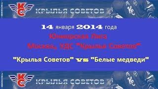 ЮНИОРЫ СНЕЖНЫЕ БАРСЫ - БЕЛЫЕ МЕДВЕДИ СЧЁТ 4 - 4