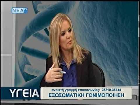 Εξωσωματική γονιμοποίηση – Dr Ioannis Giakoumakis