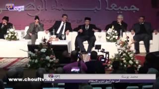الزعيم الاستقلالي بوستة يحيي شباط لدوره الكبير في مصالحة 11 يناير   |   بــووز