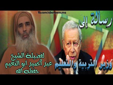 """أبو النعيم في خرجة جديدة يتهم بلمختار بـ""""الخيانة"""" ويصف النقابات بـ""""الشلاهبية"""""""