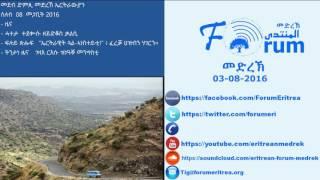 <Eritrean FORUM: Radio Program - Tigrinia Tuesday 08, March 2016