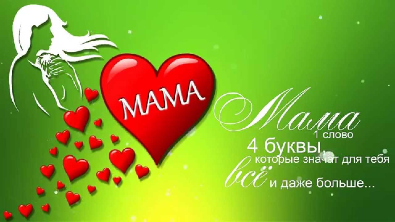 С днём рождения мама футажи