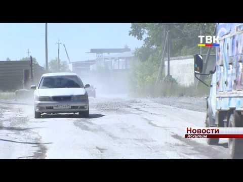 Новая дорога на Канатной. В Искитиме приступили к реализации программы «БКД»