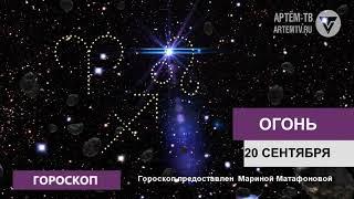 Гороскоп на 20 сентября 2019 г.