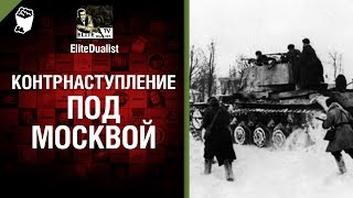 Контрнаступление под Москвой - от EliteDualist Tv