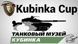 Kubinka Cup 2014