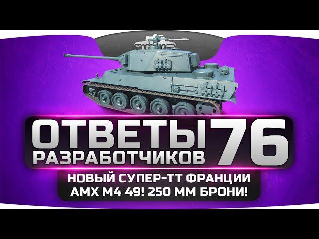 Ответы Разработчиков #76. Новый супер-ТТ Франции - AMX M4 49! Целых 250 мм брони