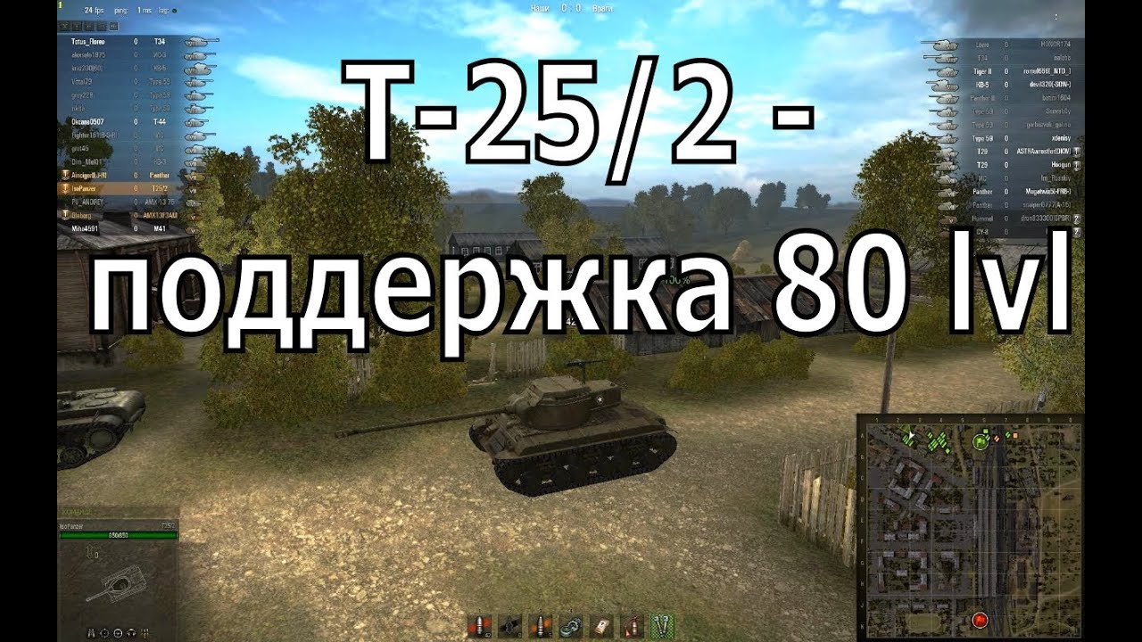 T25/2 - поддержка 80 lvl