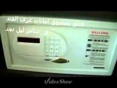 Never trust hotel's safe box.سامرليل نجد
