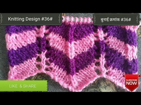 Knitting Design #36# (HINDI)