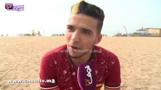 شاب مغربي صريح:جيت من اسباتة لعين الذياب ب0 درهم وهاعلاش   |   بــووز