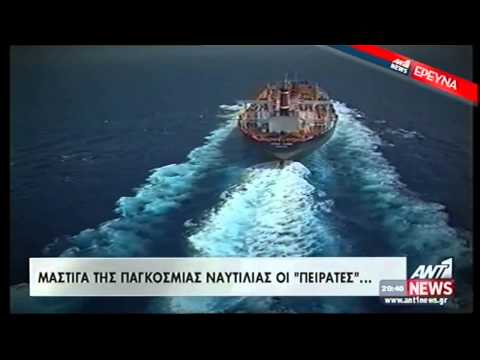 Maritime Security Δελτίο Ant1 News