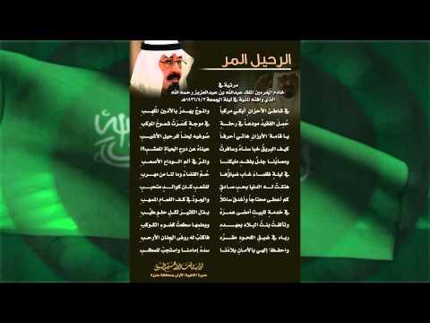 الرحيل المر رثاء في الملك عبدالله بن عبدالعزيز رحمه الله