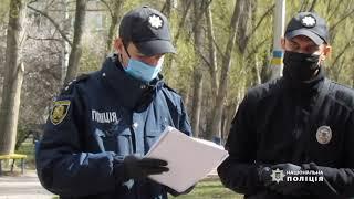 Поліція посилює заходи безпеки щодо дотримання карантинних правил