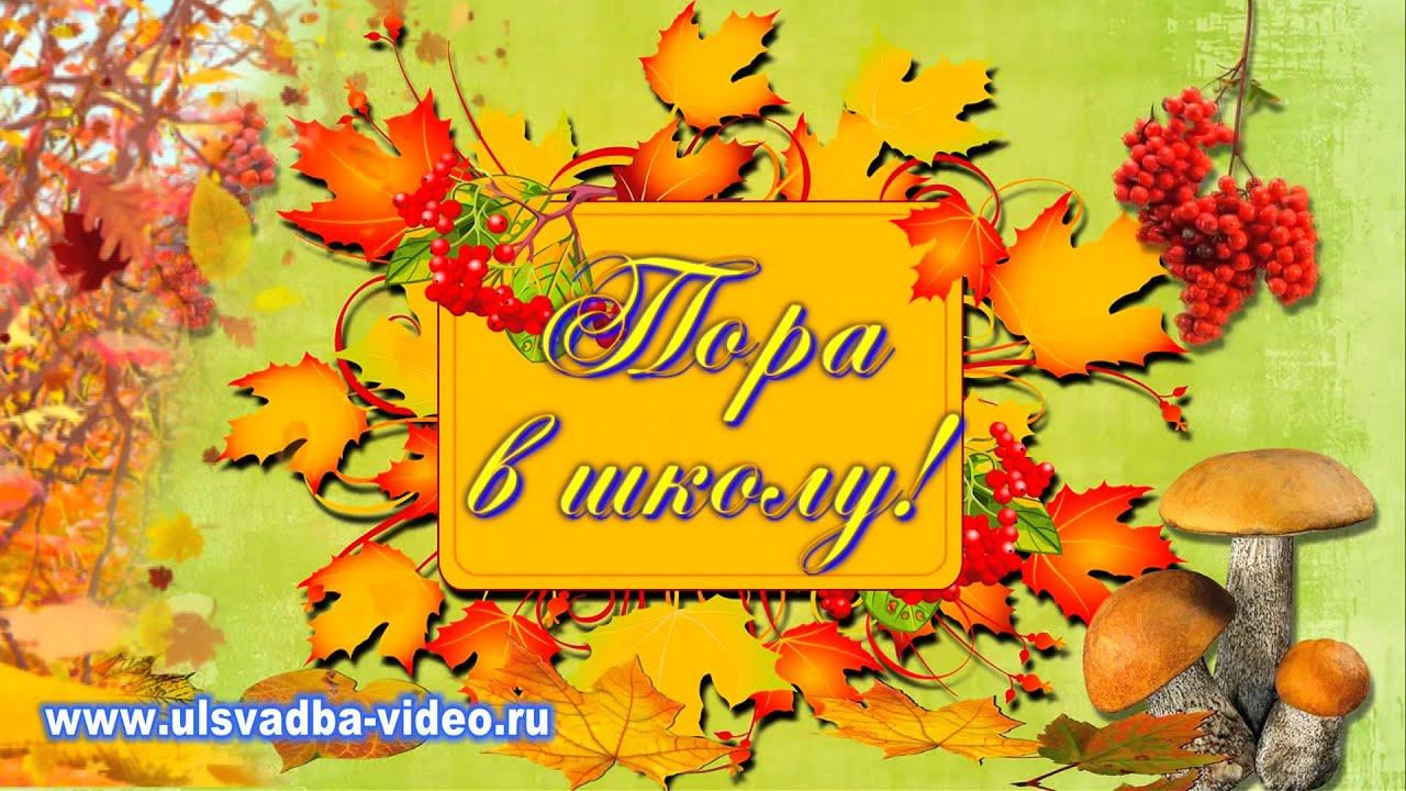 Фото открытка 1 сентября прикольная