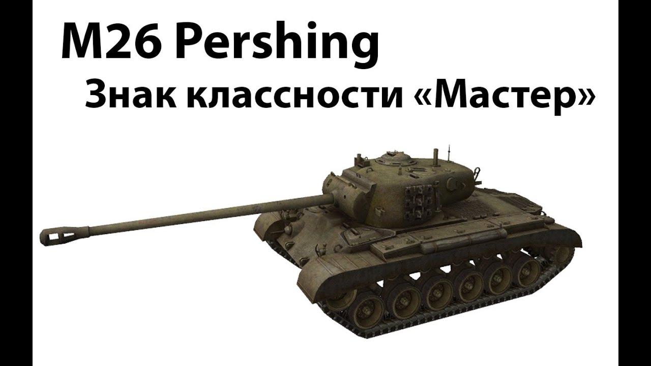 M26 Pershing - Мастер