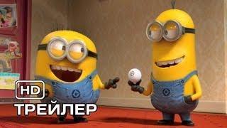 Гадкий я 2 (2013) - Мультфильм