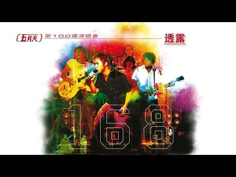 透露-第168場演唱會 (官方完整版LIVE)