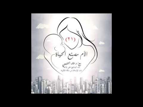 الحلقة الواحدة والعشرون | الأم مصنع الحياة | د.خالد بن سعود الحليبي