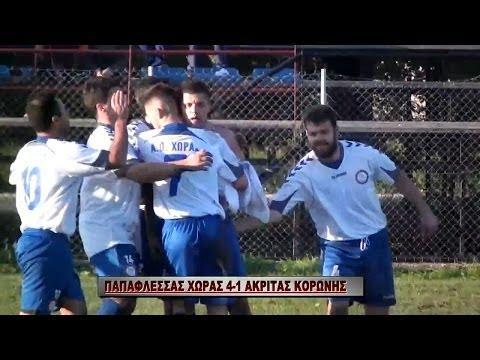 ΠΑΠΑΦΛΕΣΣΑΣ ΧΩΡΑΣ 4 - 1 ΑΚΡΙΤΑΣ ΚΟΡΩΝΗΣ