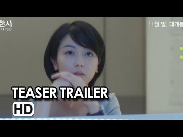 AM 11:00 (열한시) Teaser Trailer (2013)