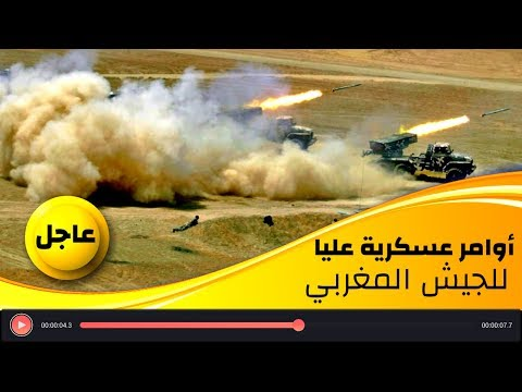 الجيش المغربي يتلقى أوامر عليا بضرب أي تحرك مسلح لمليشيات البوليساريو