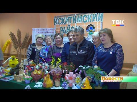 «Золотое сердце России» получили три трудовые династии Искитимского района