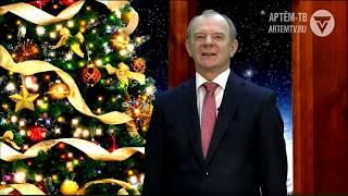 Поздравление с Новым годом главы Артёмовского городского округа Александра Авдеева