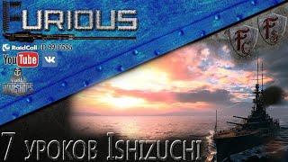 7 уроков Ishizuchi. Японский линкор