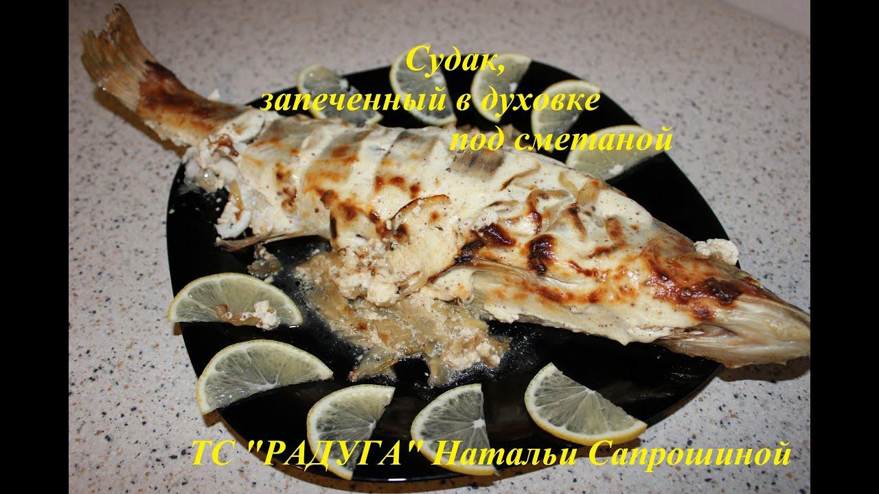 Вкусный рецепт судака с фото