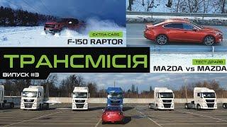 Батл-тест Mazda6 vs Mazda3 и антигравитационный Ford Raptor RPG. «ТрансМиссия 2.0» Выпуск #3. Первый Автомобильный канал.