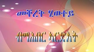 New Eritran Orthodox Tewahedo Mezmur 2013 Mahber Ardet