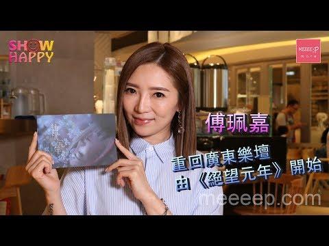 傅珮嘉重回廣東樂壇 由《絕望元年》開始