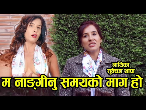 An Interesting Interview of Actress Suvekshya Thapa