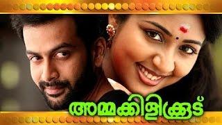 Ammakkilikoodu 2003 Full Malayalam Movie Prithviraj