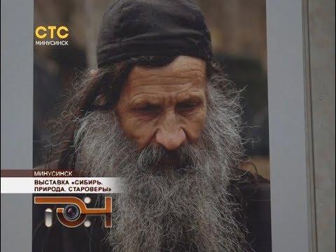 Выставка «Сибирь. Природа. Староверы»
