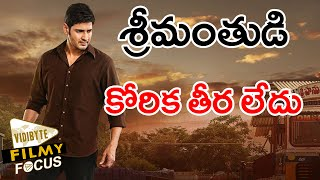 Mahesh Not FulFil To Srimanthudu Movie In Tamil Selvandhan