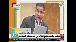 فيديو.. نائب مصري يطالب بحظر النقاب في المؤسسات الحكومية والأماكن العامة | قنوات أخرى