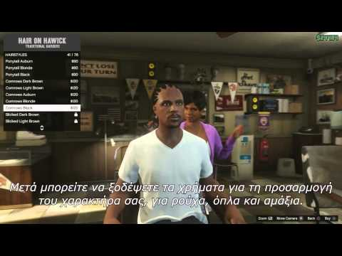 GTA V ONLINE Gameplay GREEK SUBTITLES