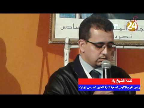 الشيخ بلا في مهرجان المسرح المدرسي