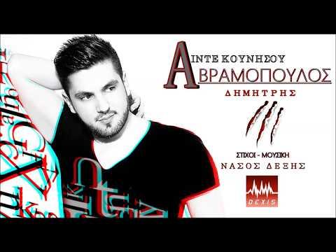AINTE KOYNHSOY - DIMITRIS AVRAMOPOULOS || ΑΙΝΤΕ ΚΟΥΝΗΣΟΥ - ΔΗΜΗΤΡΗΣ ΑΒΡΑΜΟΠΟΥΛΟΣ (NEW SONG 2014)