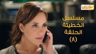 Episode 08 - Al Khate2a Series | الحلقة الثامنة - مسلسل الخطيئة