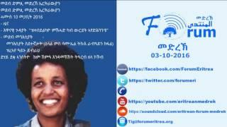 <Eritrean FORUM: Radio Program - Tigrinia Thursday 10, March 2016