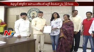 PV Sindhu takes appointment order from Chandrababu for Dep..