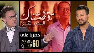 بالفيديو.. ملحن سعد المجرد يكشف مقطعا من أغنية البشير عبدو الجديدة |
